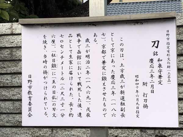 土方歳三の愛刀・和泉守兼定の案内板
