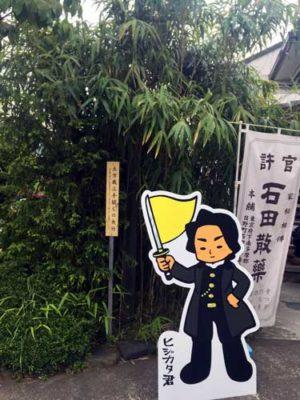 土方歳三手植の矢竹が写真撮影スポット