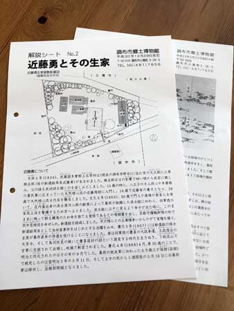 調布市郷土博物館の印刷物