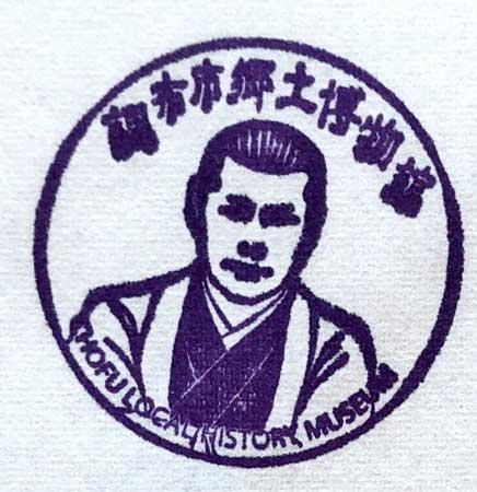 調布市郷土博物館の近藤勇スタンプ