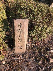 日野の渡し場石碑
