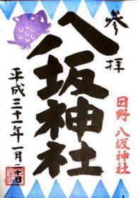 日野八坂神社御朱印
