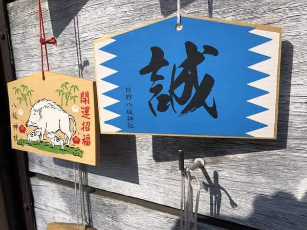 日野八坂神社の絵馬