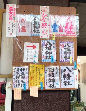 日野八坂神社の御朱印ボード