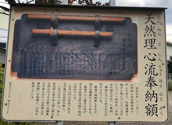 日野八坂神社|日野市の新撰組ゆかりの観光スポット