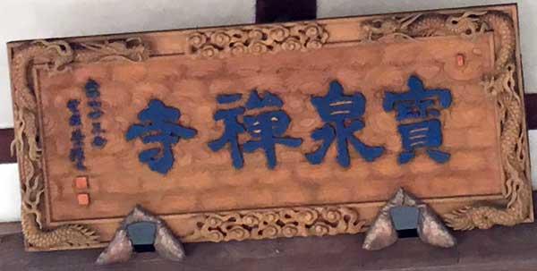 日野宝泉寺の寺額