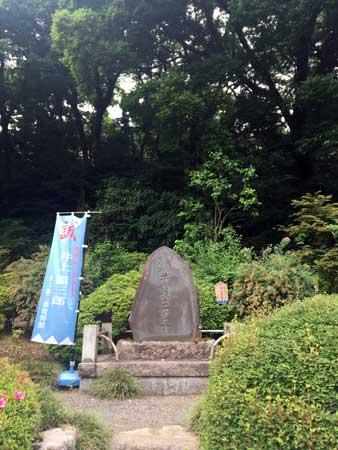 井上源三郎の顕彰碑