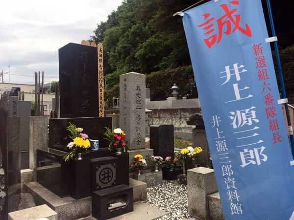 井上家の墓