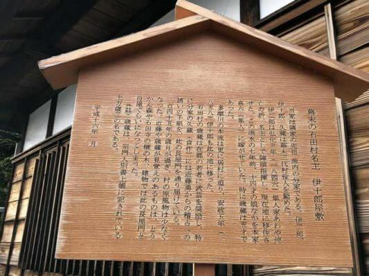 伊十郎屋敷の案内板