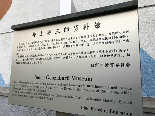 井上源三郎資料館の案内板