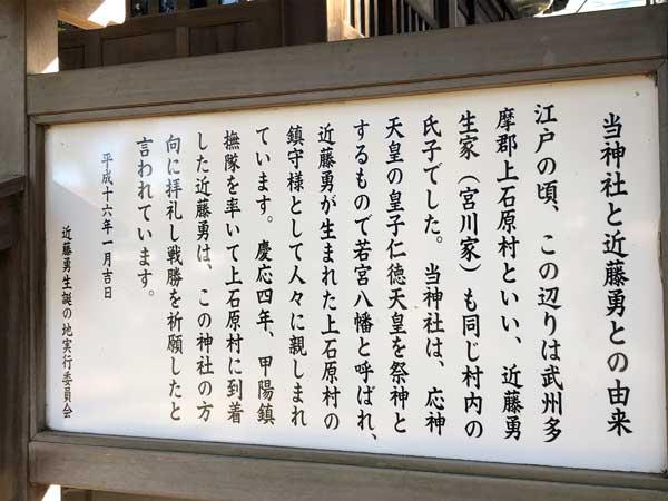 上石原若宮八幡神社と近藤勇との由来の案内板