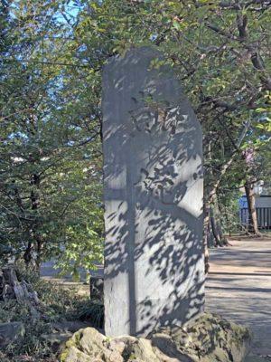 上石原若宮八幡神社の凱旋碑