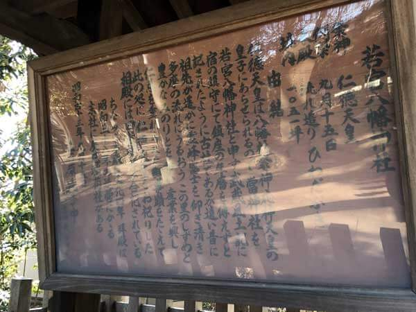 上石原若宮八幡神社の由緒書き