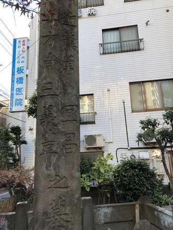 板橋駅前の近藤勇・土方歳三の墓
