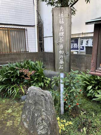 近藤勇埋葬当時の墓石(板橋駅前)