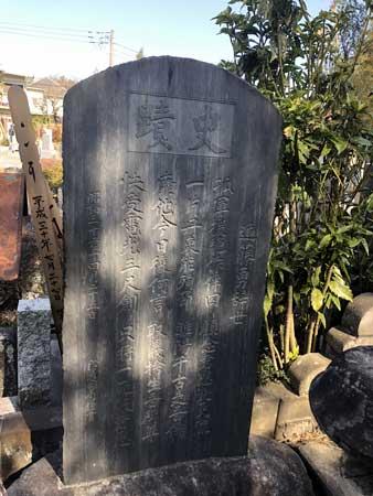 近藤勇辞世の句の碑