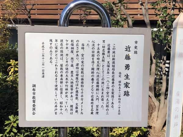 近藤勇生家の案内板