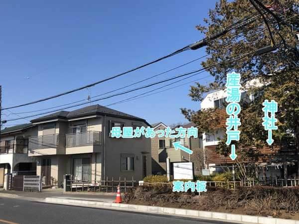 現在の近藤勇生家跡