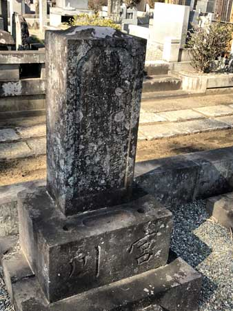 宮川信吉の墓