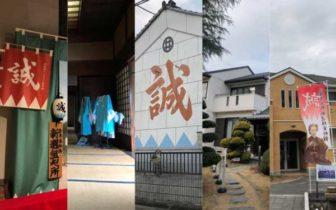 新撰組展示がある博物館・資料館・寺など一覧|東京から日帰り観光