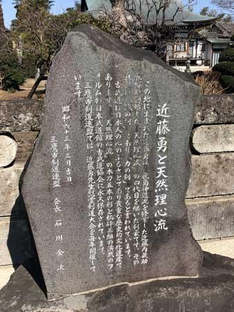 「近藤勇と天然理心流」の碑
