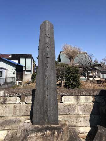 史跡・近藤勇墓所の碑