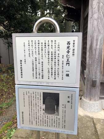 西光寺仁王門の案内板