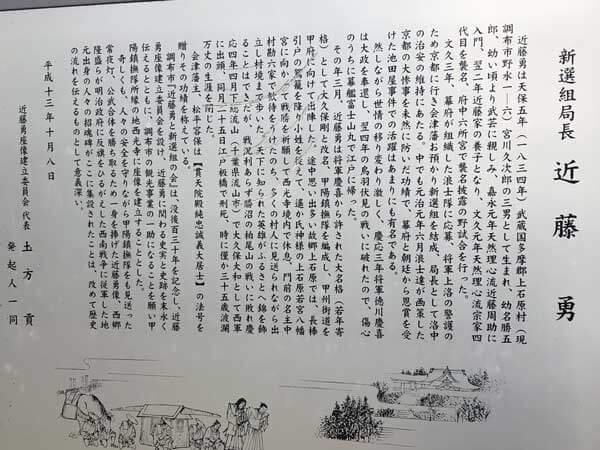 西光寺の近藤勇案内板