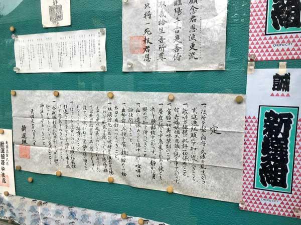 西光寺の掲示板