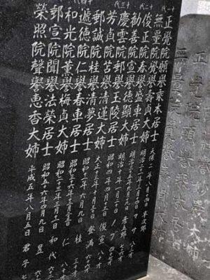 佐藤家の墓誌