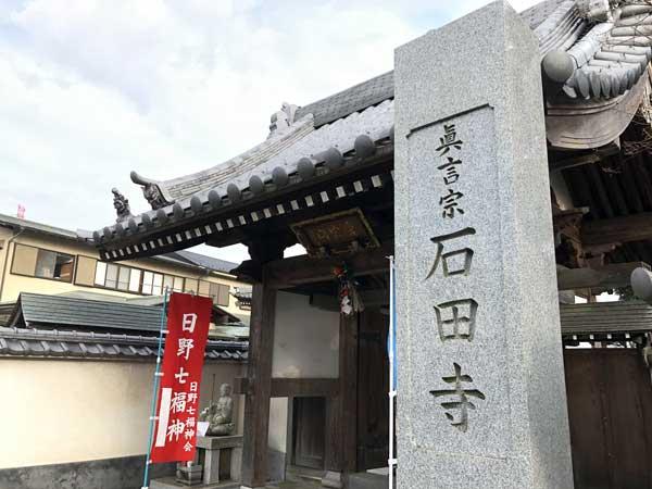 石田寺(土方歳三の墓)|日野市の新選組ゆかりの観光スポット