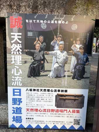 日野八坂神社にあった天然理心流募集ポスター