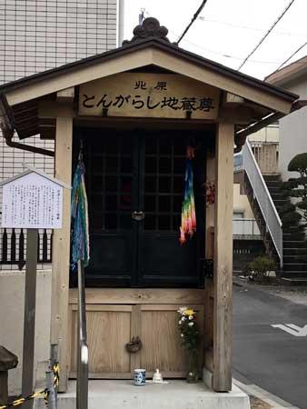 とんがらし地蔵。沖田総司と姉・ミツがお参りしたと伝わる。