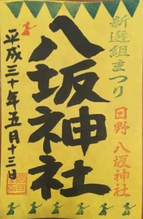 日野八坂神社の新選組まつり限定ご朱印