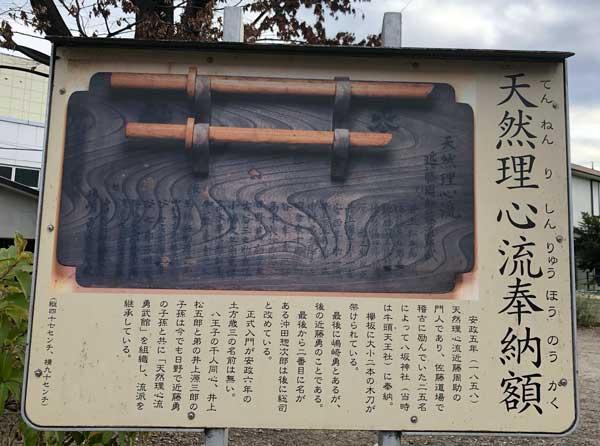 日野八坂神社の天然理心流奉納額
