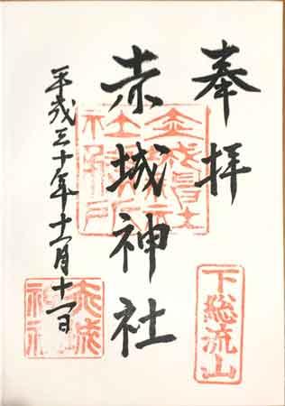 赤城神社のご朱印