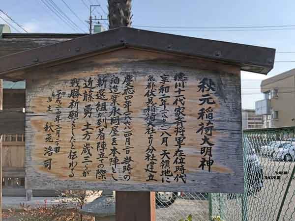 秋元稲荷神社の案内板