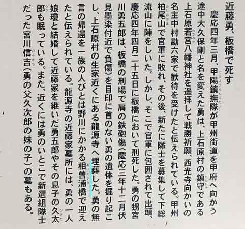 近藤勇生家跡の案内板にある相曽浦橋の記述