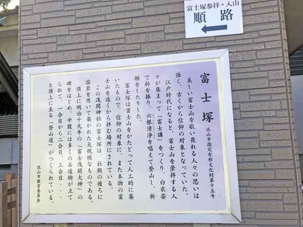富士塚の案内板