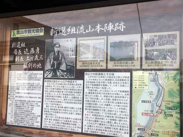 流山・野田エリアの新選組ゆかりの地観光スポット