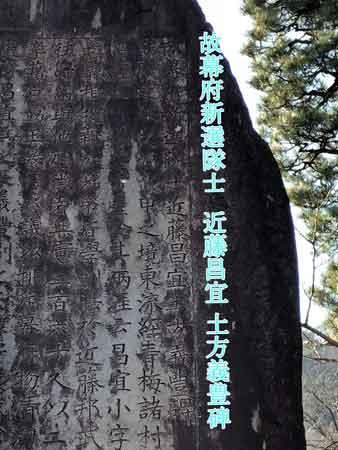 殉節両雄之碑の文面