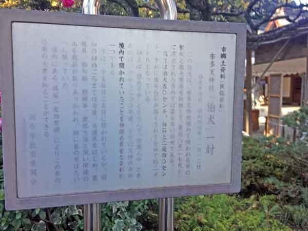 布多天神社狛犬の案内板