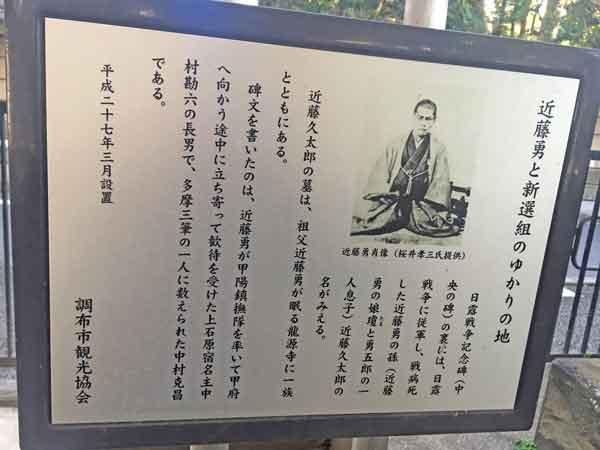 布多天神社の近藤勇案内板