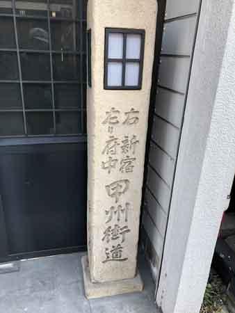 布田宿の標柱