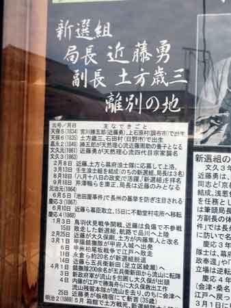 近藤勇・土方歳三離別の地