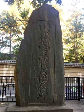 近藤勇の孫の名が載る日露戦争記念碑