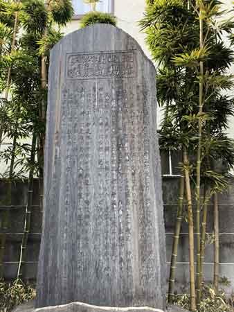 佐藤道場跡の碑