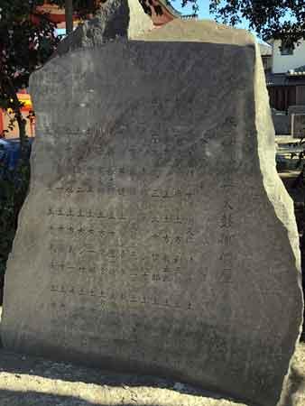 石明神社の石碑