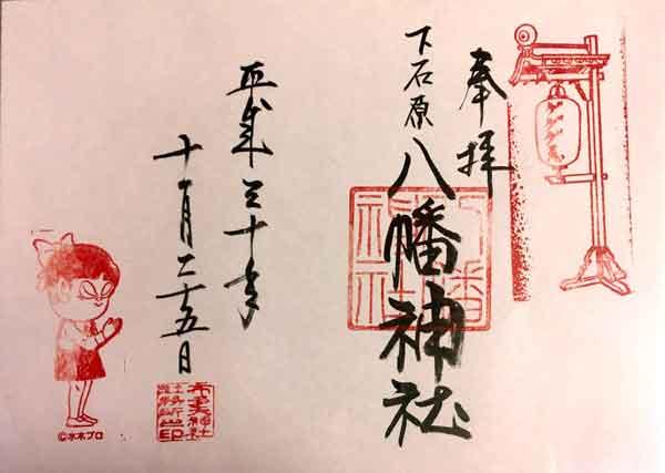 下石原八幡神社の御朱印(猫娘)