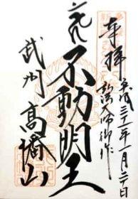 不動明王の御朱印(高幡不動尊)